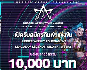 ห้ามพลาด Hubber จัดหนักเปิดสนามให้เกมเมอร์ได้ประลองฝีมือผ่านรายการ Hubber Weekly Tournament League of Legends