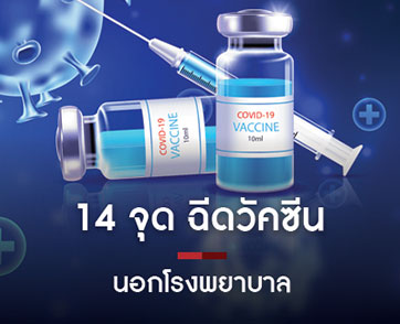 เปิด 14 จุด ฉีดวัคซีนนอกรพ. ทั่วกรุง ลงทะเบียนแล้ววันนี้