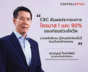 CRC แกร่งพลิกไตรมาส 1ฟื้นเกือบสู่ปกติ ดันผลประกอบการแตะ 90% ของก่อนช่วงโควิด