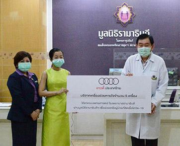 อาวดี้ ประเทศไทย ร่วมส่งกำลังใจและสนับสนุนการทำงานของบุคลากรทางการแพทย์ บริจาคเครื่องช่วยหายใจ