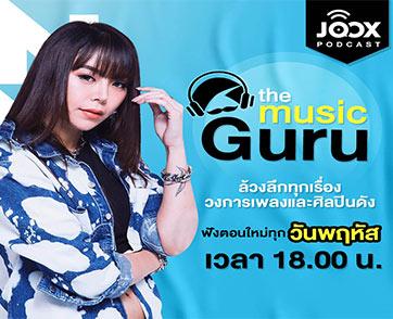 JOOX ดึงนักร้องสุดจี๊ด 'ซานิ' ปั้นรายการใหม่แกะกล่องบนพอดแคสต์ 'The Music Guru กูรู้...กูอยากเล่า'