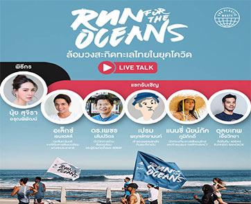 """อาดิดาส (ประเทศไทย) ขอเชิญร่วมกิจกรรม Run For The Oceans """"ล้อมวงสะกิดทะเลไทยในยุคโควิด"""""""