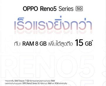 OPPO เปิดตัวเทคโนโลยีใหม่ Memory Expansion Technology เพื่อผู้ใช้ OPPO Reno5 Series 5G