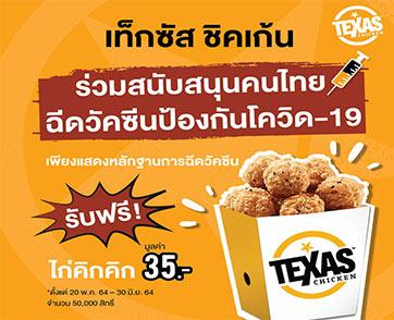 Texas Chicken ร่วมสนับสนุน คนไทยฉีดวัคซีนโควิด-19 รับฟรีไก่คิกคิก