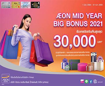 ยิ่งช้อป ยิ่งคุ้ม กับ AEON Mid Year Big Bonus 2021 พร้อมเครดิตเงินคืนสูงสุด 30,000 บาท