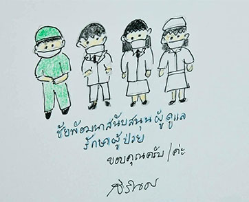 กรมสมเด็จพระเทพรัตนราชสุดาฯ  พระราชทานภาพวาดฝีพระหัตถ์ ให้กำลังใจบุคลากรทางการแพทย์ สู้ภัยโควิด-19