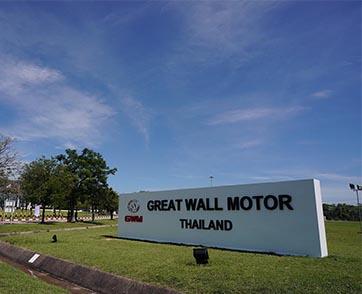 เกรท วอลล์ มอเตอร์ เตรียมเปิดโรงงานอัจฉริยะแห่งแรกในภูมิภาคอาเซียนอย่างเป็นทางการที่จังหวัดระยอง