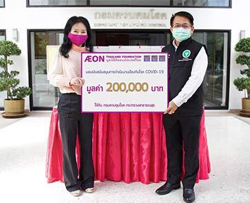 มูลนิธิอิออนประเทศไทย สนับสนุนเงินให้กรมควบคุมโรค  เพื่อเดินหน้าสู้ภัยโควิด-19