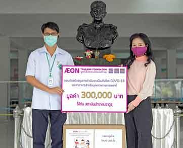 มูลนิธิอิออนประเทศไทย มอบเงินให้สถาบันบำราศนราดูร