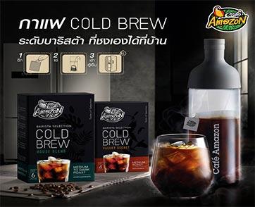 """""""คาเฟ่ อเมซอน"""" ส่งกาแฟ Cold Brew ลงตลาด"""
