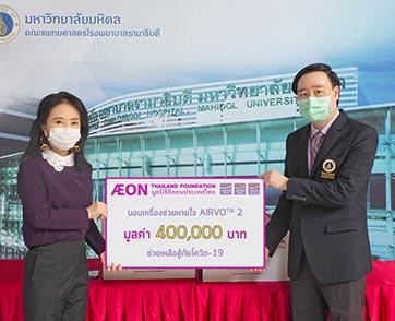 มูลนิธิอิออนประเทศไทย มอบเครื่องให้อากาศผสมออกซิเจน