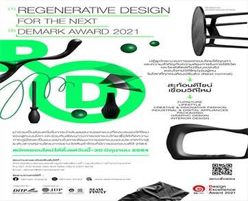 DEmarkAward เส้นทางสู่ความสำเร็จของนักออกแบบไทยสู่สากล