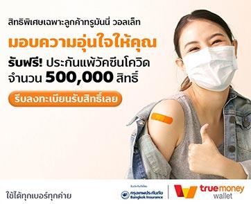 ทรูมันนี่ ห่วงใยผู้ใช้ จับมือ กรุงเทพประกันภัย มอบฟรี! ประกันแพ้วัคซีนโควิด-19