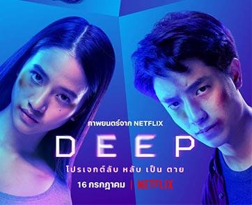 """Netflix เปิดตัวภาพยนตร์ไทยแนวระทึกขวัญ """"DEEP โปรเจกต์ลับ หลับเป็นตาย"""""""