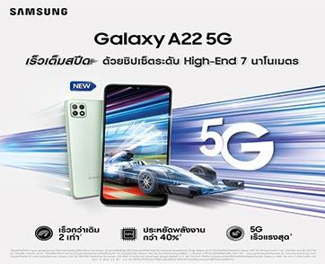 """เปิดตัว """"Galaxy A22 5G"""" สุดยอดสมาร์ทโฟน 5G เร็วเต็มสปีดรุ่นใหม่ล่าสุด"""