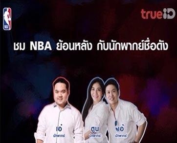 True Visions เอาใจแฟนบาสชาวไทย จัดทีมนักพากย์ชื่อดังบรรยายไทย