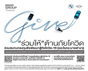 บีเอ็มดับเบิลยู กรุ๊ป ประเทศไทย เดินหน้าส่งต่อความช่วยเหลือในช่วงวิกฤติโควิด-19 อย่างต่อเนื่อง