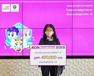 มูลนิธิอิออนประเทศไทย สนับสนุนเครื่องช่วยหายใจ