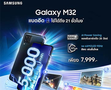 เตรียมพบกับดีลสุดคุ้มของ Samsung Galaxy M32 สมาร์ทโฟนสเปคแรง