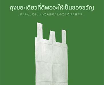 """ถุงใส่ขยะสำคัญอย่างไร? ทำความเข้าใจการแยกขยะก่อนทิ้ง กับ """"คิโยอิ""""(Kiyoi)"""