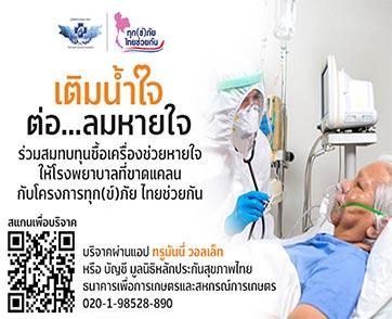 """เติม """"น้ำใจ"""" ต่อ """"ลมหายใจ"""" คนไทยไม่ทิ้งกัน"""