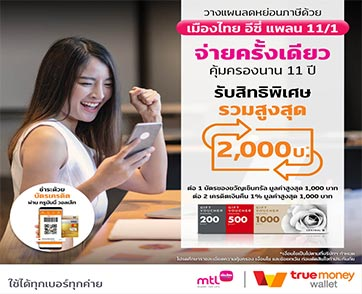 """""""เมืองไทยประกันชีวิต"""" ผนึก """"ทรูมันนี่""""ชวนวางแผนลดหย่อนภาษีล่วงหน้า"""