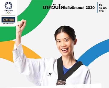 """เหรียญทองประวัติศาสตร์ """"เทนนิส"""" พาณิภัค วงศ์พัฒนกิจคว้าเหรียญทองแรกให้ประเทศไทยใน โอลิมปิกเกมส์ 2020"""