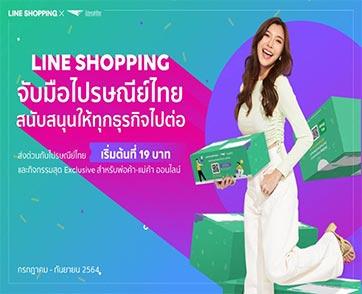 LINE SHOPPING จับมือ ไปรษณีย์ไทย ต่อโปรฯ ให้ร้านค้าออนไลน์เฮยาวๆ