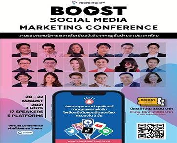 Social Media Marketing การตลาดที่มากกว่าแค่ยิงแอด