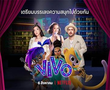 Netflix ประกาศวันฉายแอนิเมชั่นเรื่องใหม่ VIVO เตรียมผจญภัยไปกับเสียงเพลงพร้อมกัน 6 สิงหาคมนี้