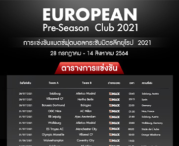 """""""MONOMAX"""" คว้าสิทธิ์ถ่ายทอดสด ฟุตบอล """"EUROPEAN PRE-SEASON CLUB 2021"""""""