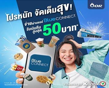 Blue CONNECT ชวนใช้จ่ายผ่านแอป รับเงินคืนสูงสุด 50 บาท