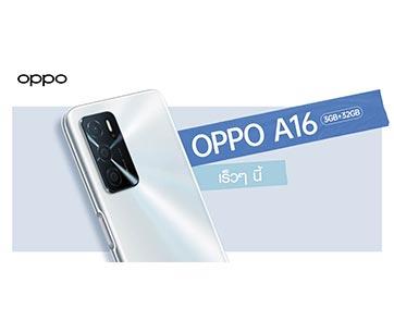 เตรียมพบกับ! OPPO A16รุ่นRAM 3GB + ROM 32GB สมาร์ทโฟนน้องเล็ก