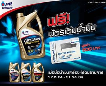 ซื้อน้ำมันเครื่อง PTT Lubricants รับฟรี! บัตรเติมน้ำมันมูลค่า 500 บาท