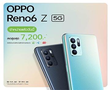 OPPO Reno6 Z 5G พร้อมวางจำหน่ายแล้ววันนี้ในราคาเพียง 12,990 บาท