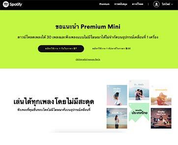 Spotify เปิดตัว Premium Mini