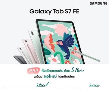 ซัมซุงเปิดตัวสมาชิกใหม่ Galaxy Tab S7 FE