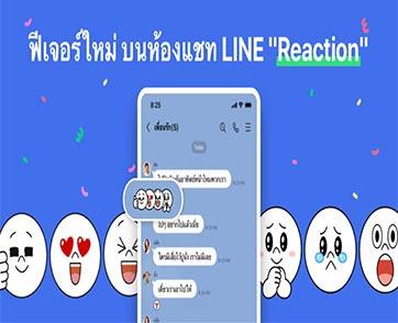 LINE ปล่อยฟีเจอร์ใหม่ ไอคอน REACTION บนห้องแชท
