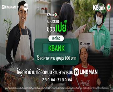 แจกใหญ่! KBank x LINE MAN ทุ่มโค้ดส่วนลด 50% สูงสุด 100 บาท