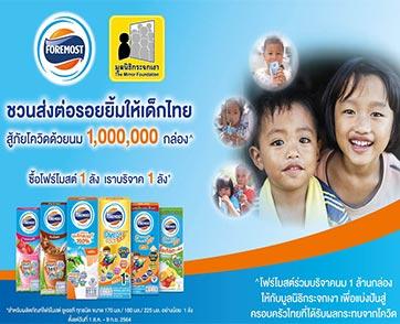 """โฟร์โมสต์เปิดตัวโครงการ """"โฟร์โมสต์ส่งต่อรอยยิ้มให้เด็กไทยสู้ภัยโควิด-19"""""""