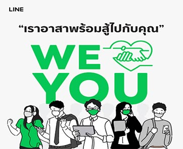 """LINE อาสาส่งพลังใจให้คนไทยทุกคนผ่านแคมเปญ """"WE LOVE YOU"""""""