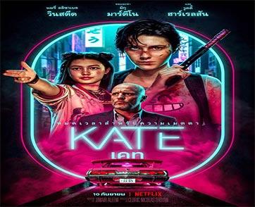 หมดเวลาสำหรับความเมตตา เตรียมระห่ำกับ KATE ภาพยนตร์แอ็คชั่นสุดเดือด