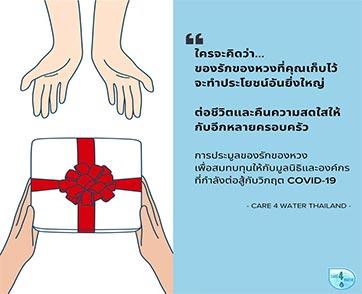 บีเอ็มดับเบิลยู กรุ๊ป ประเทศไทย เชิญชวนทุกท่านร่วมกิจกรรมประมูล We Care, We Share