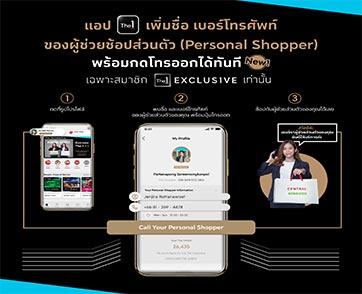 แอป The 1 เปิดตัวฟีเจอร์เด็ดโทรออกหา Personal Shopper ช้อปง่ายแค่ปลายนิ้ว!