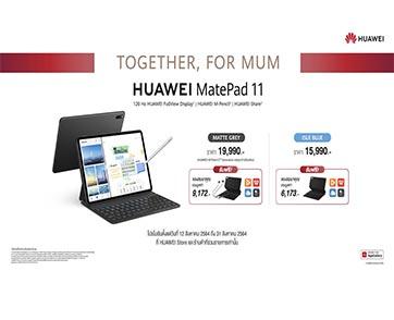 เปิดทริคพิชิตใจ Supermom ยุคใหม่ ด้วย HUAWEI MatePad11
