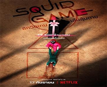 ซีรีส์จาก Netflixสควิดเกม เล่นลุ้นตาย (Squid Game)