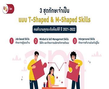 """""""รู้รอบ รู้ลึก"""" แบบ T-Shaped &M-Shaped Skills ทักษะที่ผู้นำ คนทำงานทุกระดับต้องมี"""