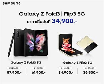 สะเทือนวงการ! ซัมซุงเปิดราคา Galaxy Z Fold3  Flip3 5G รุ่นใหม่ เริ่มต้นที่ 34,900 บาท
