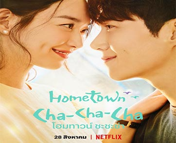 ชินมินอา-คิมซอนโฮ เตรียมสะกดผู้ชมไว้ในห้วงรักสุดโรแมนติกกับซีรีส์ โฮมทาวน์ ชะชะช่า