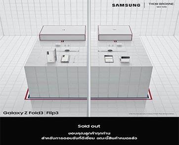 ที่สุดแห่งการคอลลาบอเรชัน Samsung Galaxy Z Fold3   Flip3 Thom Browne Edition